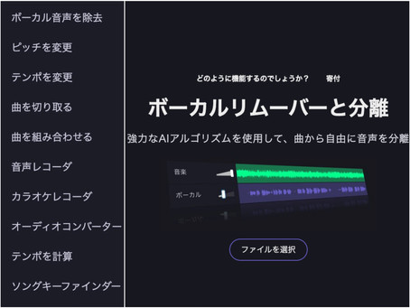 9/20オススメWebアプリ紹介に「VocalRemover(ボーカルリムーバー)」を追加