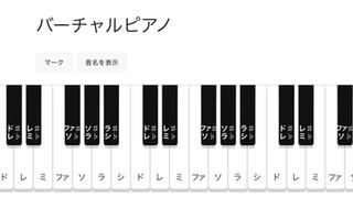 Musicca「バーチャルピアノ」