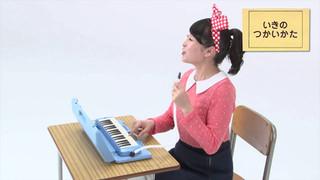 器1_ピアニカ良い音で演奏しよう
