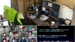 8/23 1000人に語りかけた夏休みのオンライン研修、無事終了!