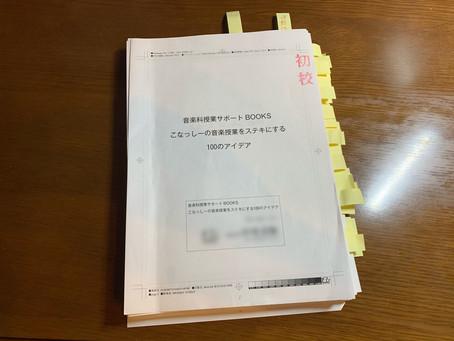 「こなっしーの音楽授業をステキにする100のアイデア」10月中旬発売!