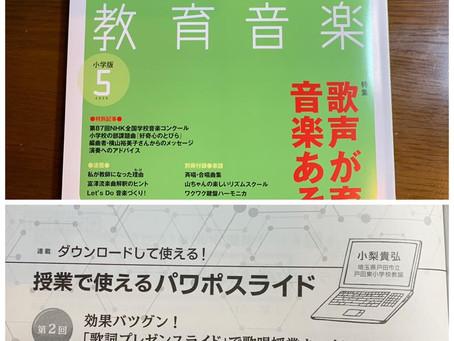 4/18教育音楽小学版「授業で使えるパワポスライド」連載中!