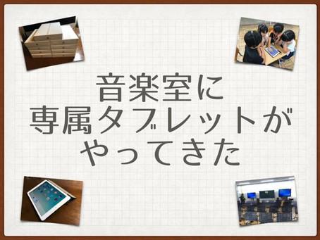 音楽室にタブレットを導入する④〜使う準備(設備編2)〜
