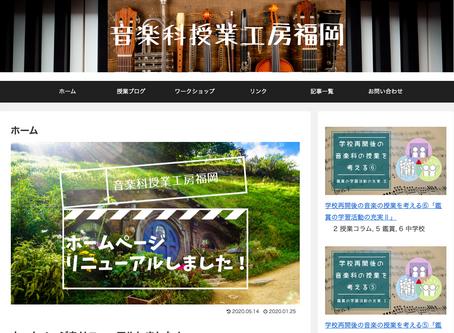 リンク集に「音楽科授業工房福岡」を追加しました。