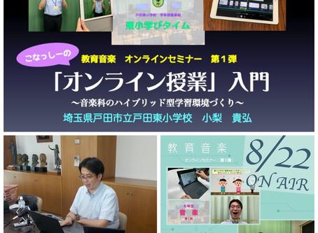 8/22 音楽之友社オンラインセミナー「オンライン授業入門」講師