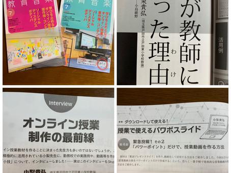 『教育音楽』7月号複数記事掲載