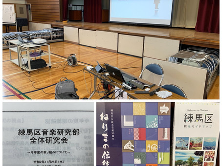 11/25練馬区小学校教育会音楽研究部全体研修会講師