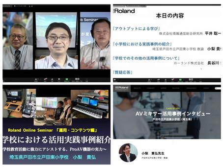 9/27(株)ローランド・オンラインセミナー実践発表