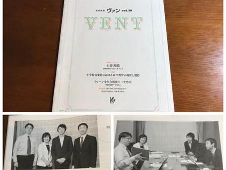 音楽教育季刊誌「ヴァン」にICT座談会が掲載されました。