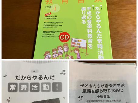 教育音楽小学版4月号「常時活動」実践事例掲載