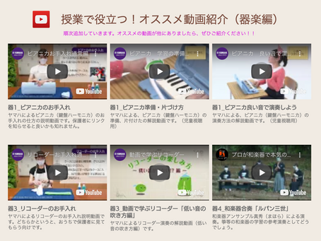 1/31「授業で役立つ!オススメ動画紹介」ページを追加しました!