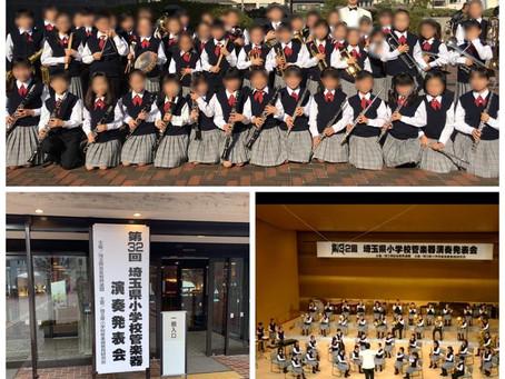 吹奏楽部が「埼玉県小学校管楽器演奏会」に出演