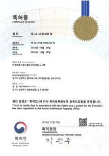 비점오염 저감시설의 모니터링 시스템 특허증