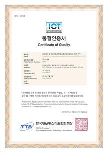 ICT융합 품질인증서
