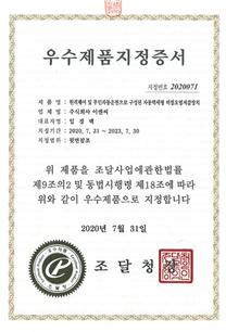 Excellent product designation certificate
