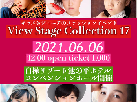 View  Stage Collection vol.17 in白樺リゾート