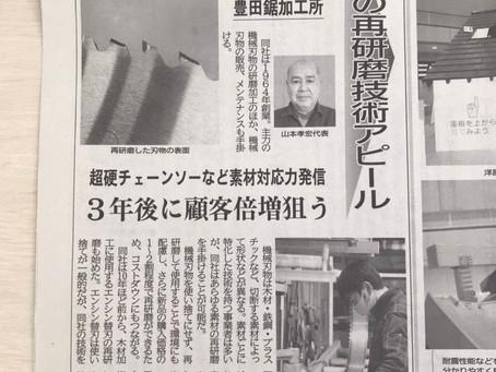 中部経済新聞に当社が掲載されました。