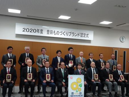 2020年度 豊田ものづくりブランド 技術認定
