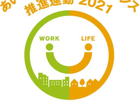 あいちワーク・ライフ・バランス推進運動2021に賛同しました!
