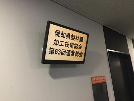 愛知県製材鋸加工技術協会 第63回通常総会