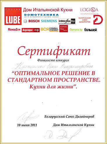 """Диплом финалиста """"Кухня для жизни"""""""