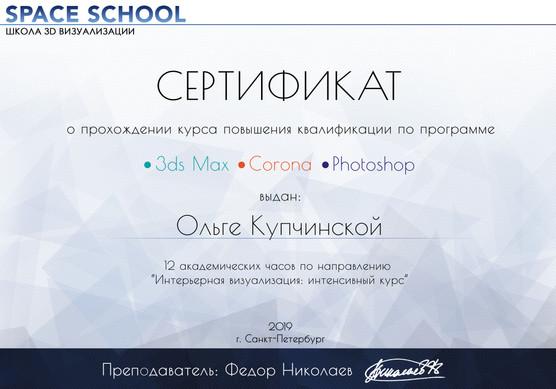 Сертификат повышения квалификации по 3D