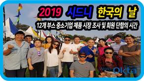 월드옥타시드니'2019시드니 한국의 날'행사 참여