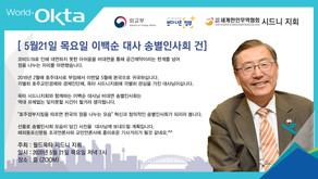 세계한인무역협회 시드니지회 온라인 플랫폼으로 임시총회 개최