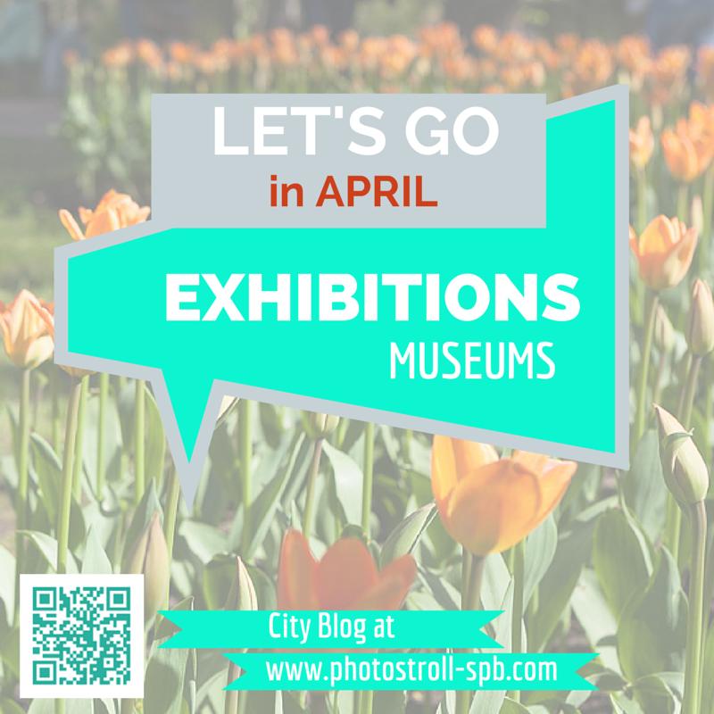April exhibitions saint petersburg