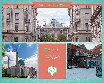 3_Petrogradka tour post RUS_1.jpg
