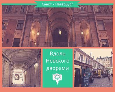 RUS Along Nevsky through Yards 1.jpg