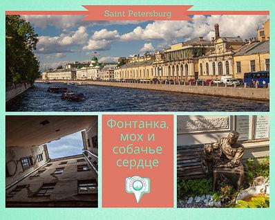 RUS Fontanka, moss, dog s heart.jpg