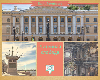 RUS Liteyny.jpg