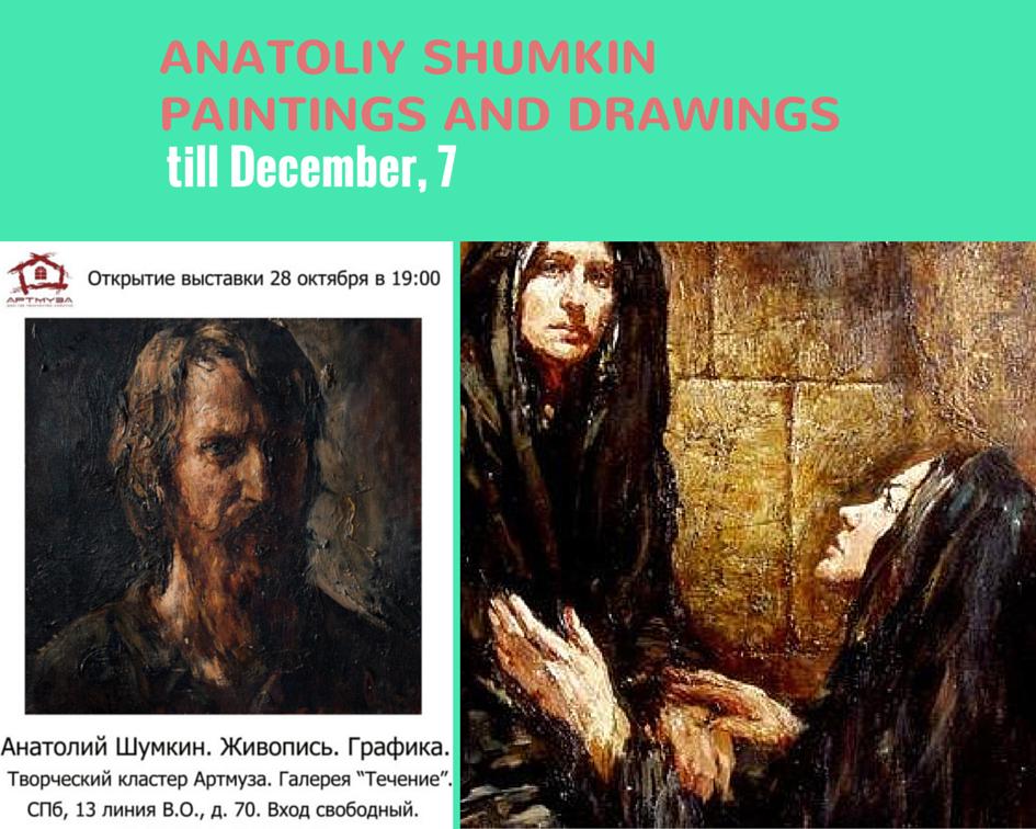 Shumkin Anatoliy