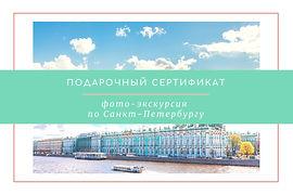 Gift Cert SPb photo1.jpg
