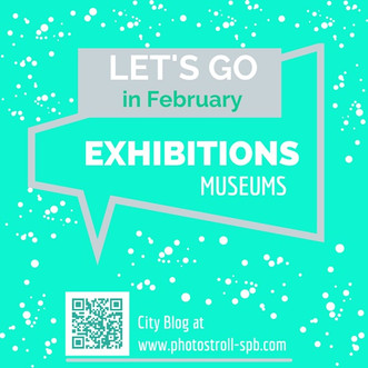 Exhibitions and museums in Saint Petersburg: February issue