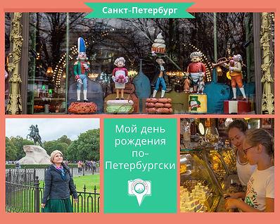 RUS Birthday Stroll 3.jpg