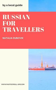 Russian phrasebook guide