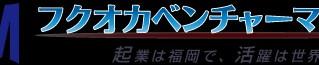 明日(11月22日)開催☆福岡ベンチャーマーケットに参加します