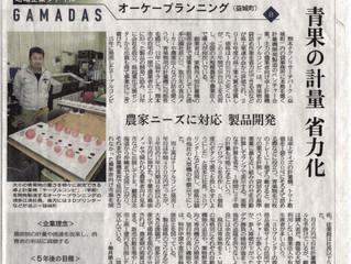 熊本日日新聞に掲載していただきました