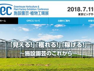 「施設園芸・植物工場展2018(GPEC)」へ出展します