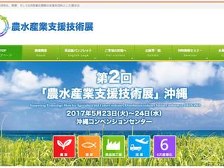 第2回「農水産業技術支援展」沖縄 出展のお知らせ