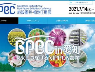 【施設園芸・植物工場展 GPEC2021】出展します!