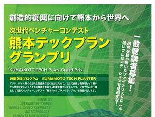 熊本テックプラングランプリに参加します!!
