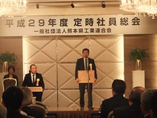 熊本県工業大賞☆授賞式