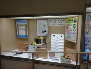 熊本県庁製品展示(熊本県工業大賞)