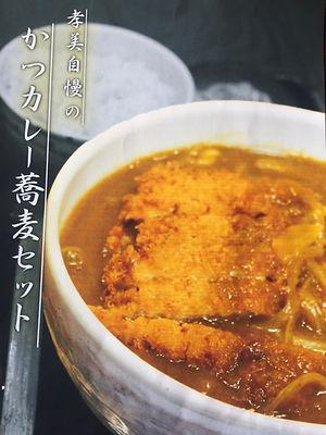 生そば孝美 - 横芝光町商工会青年部.JPG