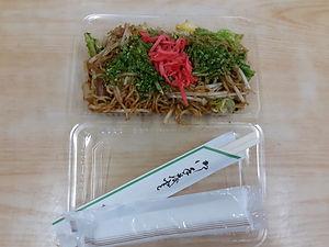 秀丸食堂 - 横芝光町商工会青年部.jpg