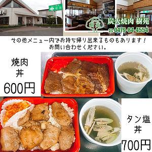 炭火焼肉樹苑 - 横芝光町商工会青年部.jpeg