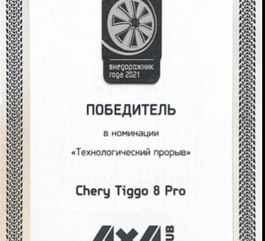 """El Tiggo 8 Pro vuelve a ser nombrado el """"SUV con más alta tecnología"""" de Rusia"""